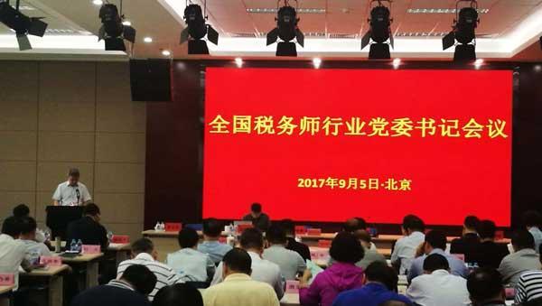 大连税协党委在全国税务师 行业党委书记会议上介绍党建经验