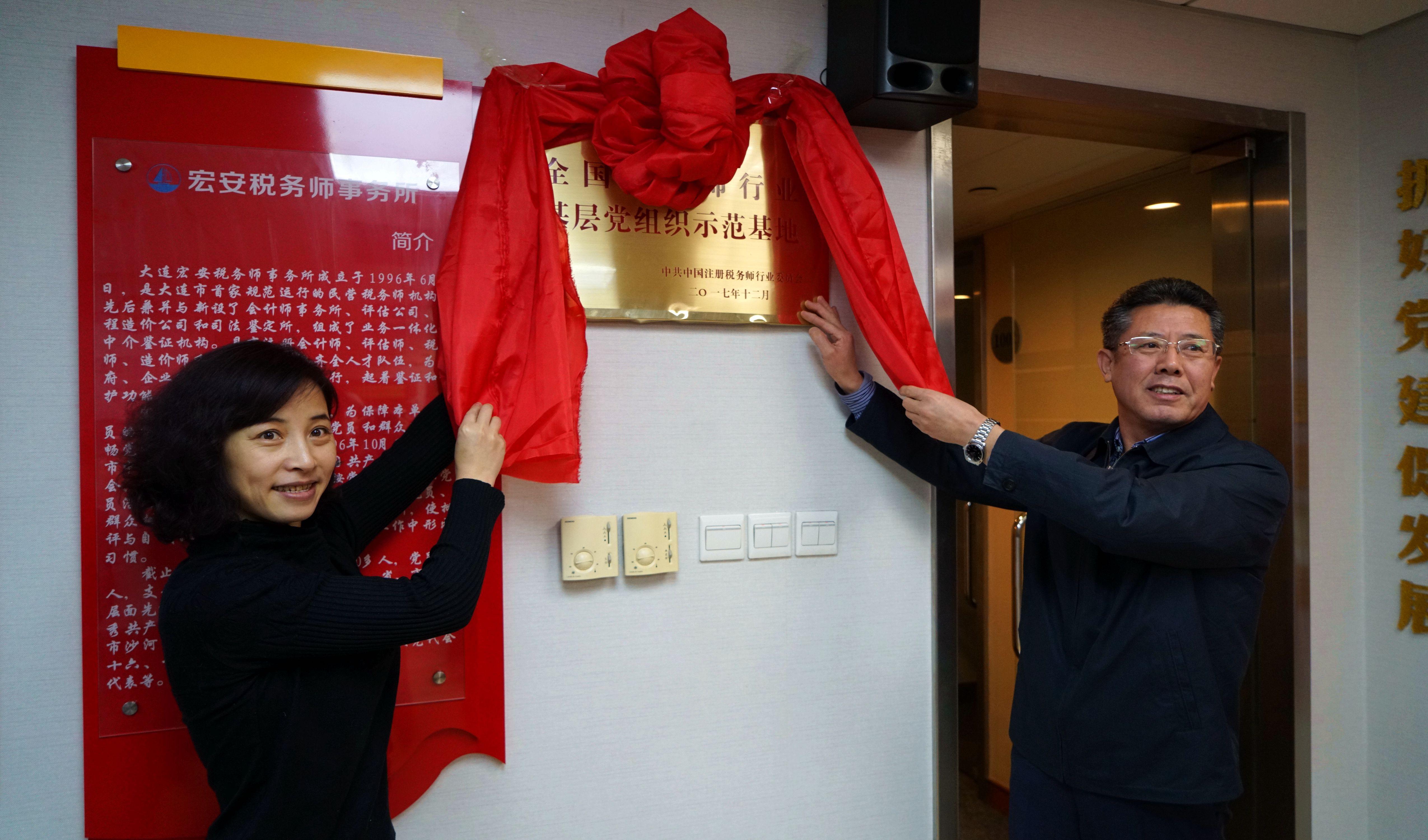 大连宏安税务师事务所党支部荣获全国税务师行业基层党组织示范基地称号