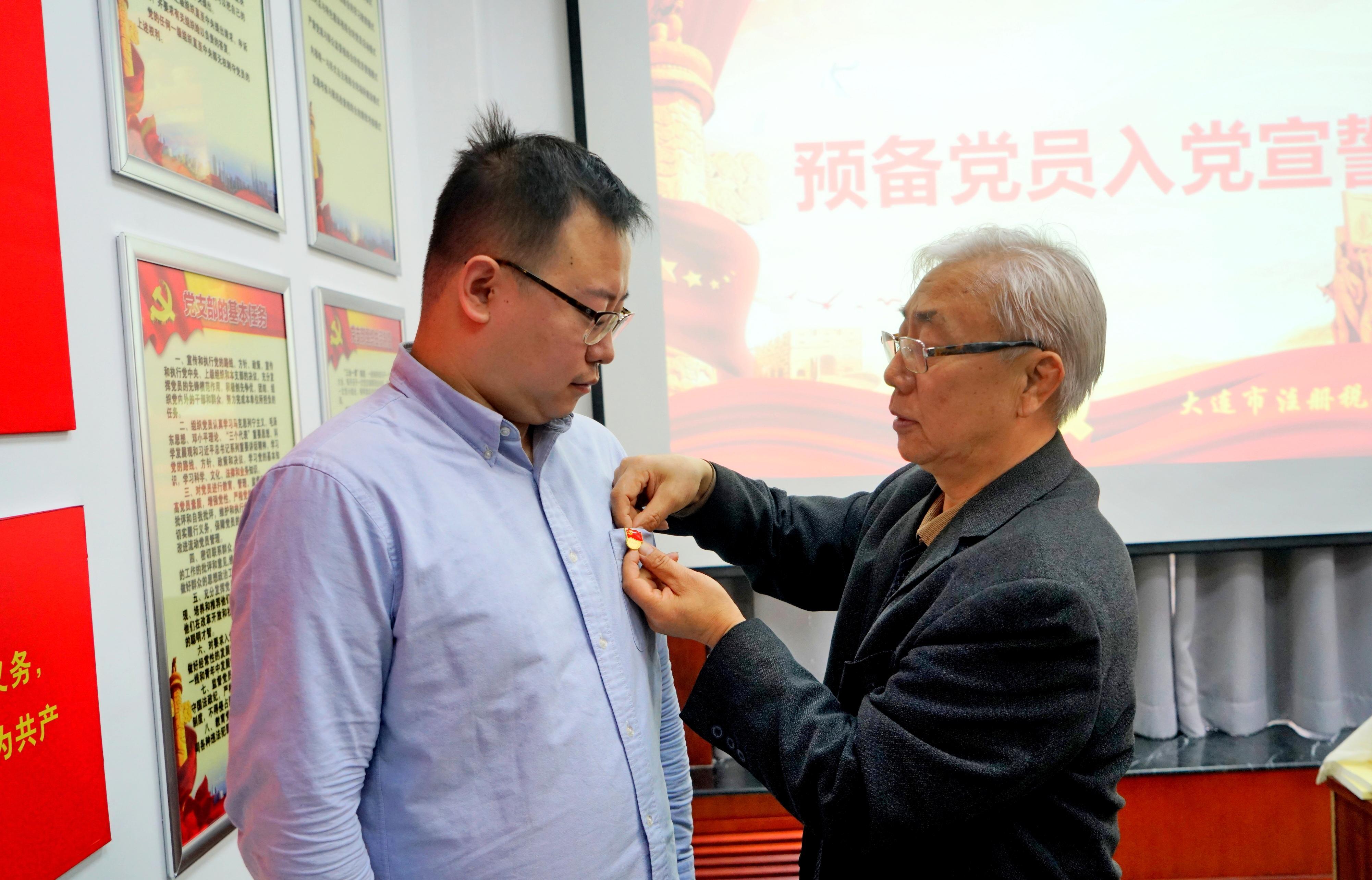 大连税协党委组织预备党员进行入党宣誓教育