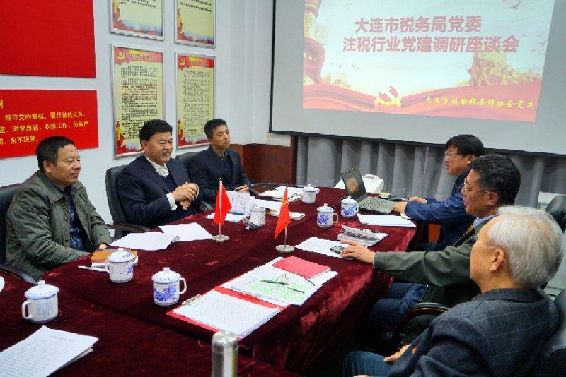 大连市税务局党委书记、局长赵福增深入税协调研党建工作