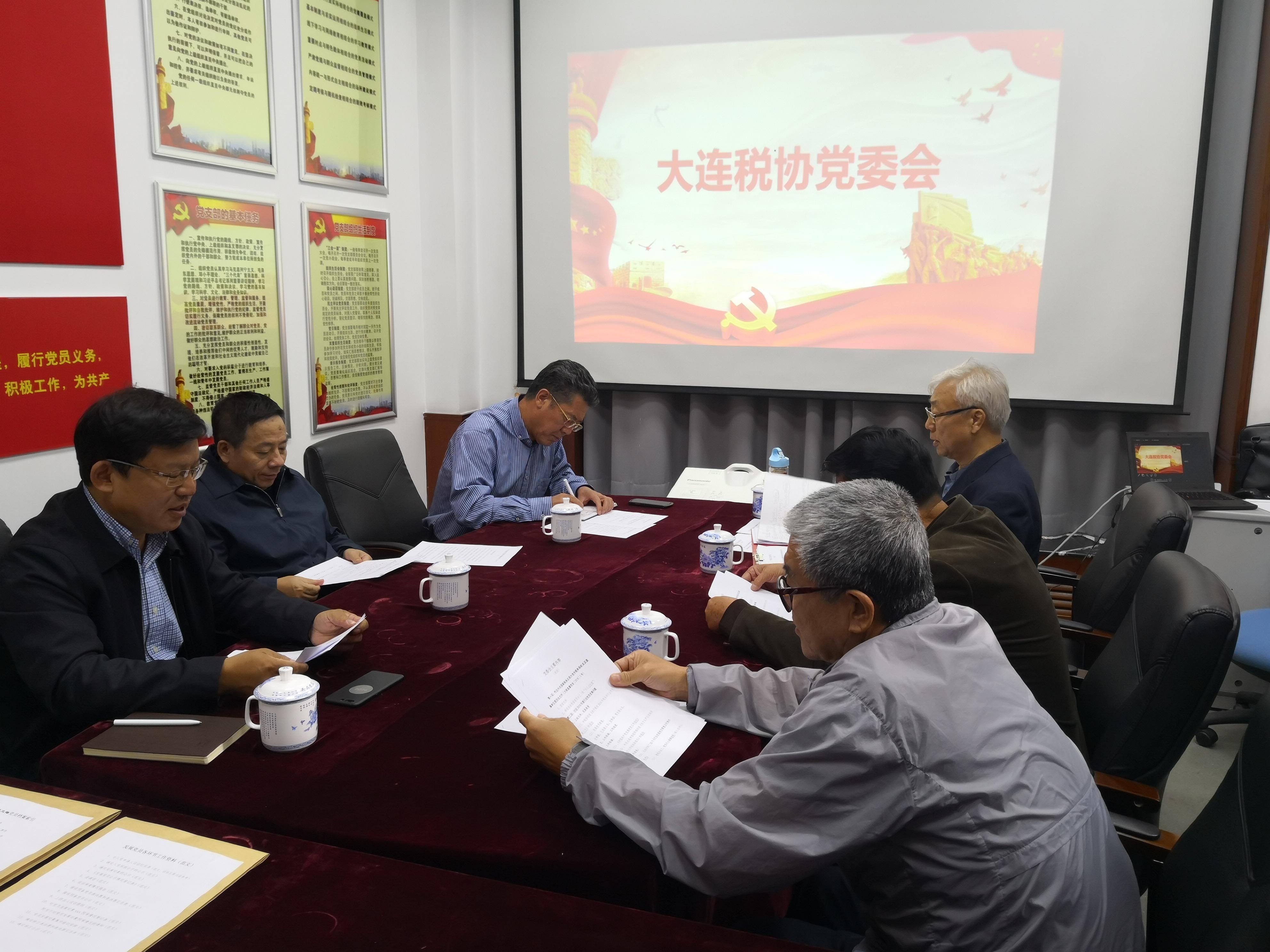 大连税协党委以《条例》指导开好支部组织生活会