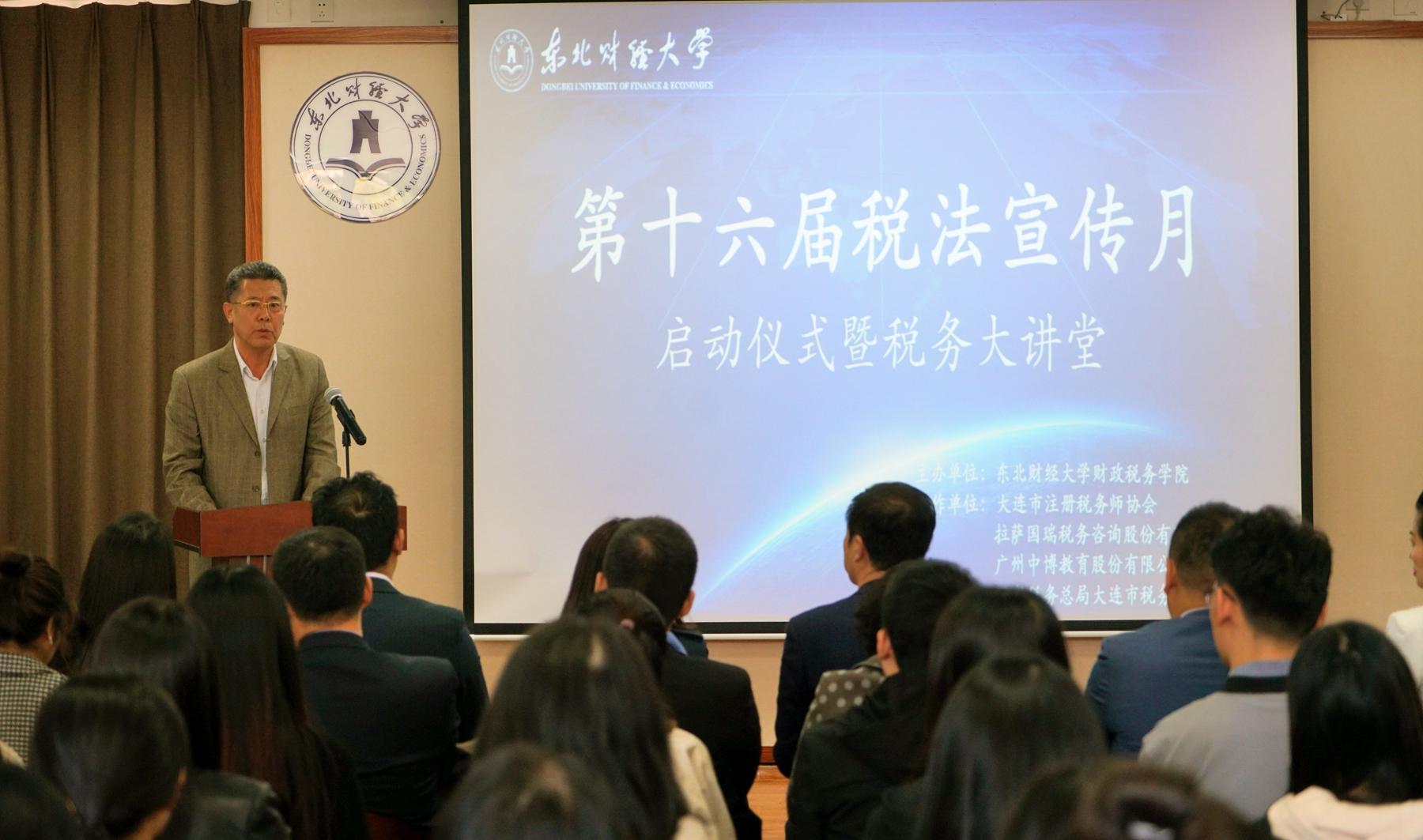 """大连税协与东北财经大学启动年度""""税收宣传月""""活动"""