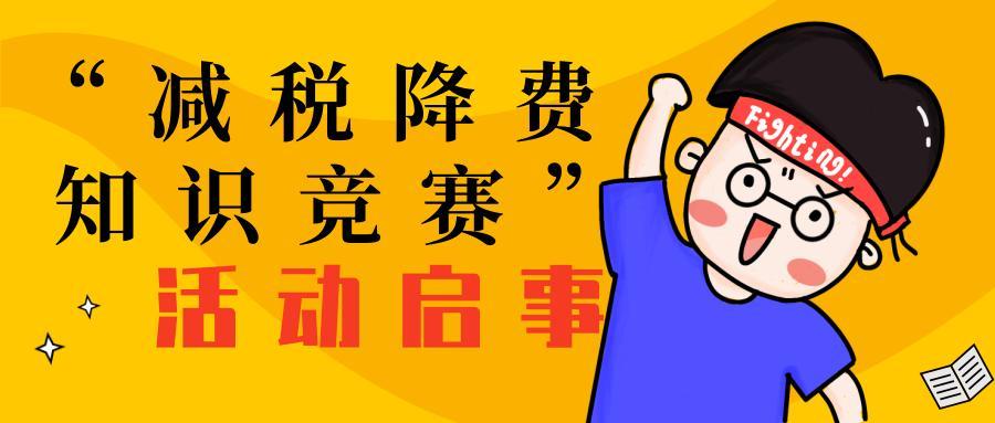"""""""减税降费知识竞赛—第九届全国税法知识竞赛""""今日启动"""