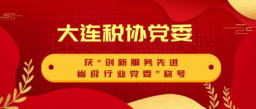 """大连税协党委获""""创新服务先进省级行业党委""""称号"""