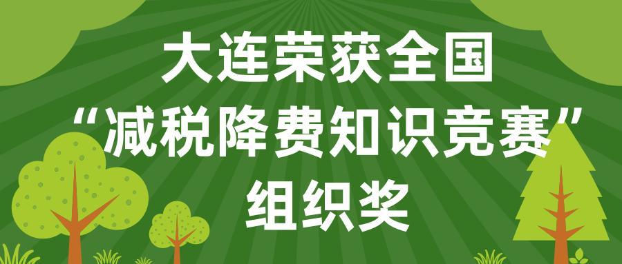 """大连荣获全国""""减税降费知识竞赛""""组织奖"""