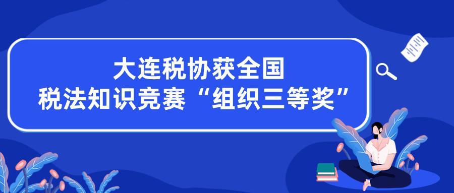 """大连税协获全国税法知识竞赛""""组织三等奖"""""""