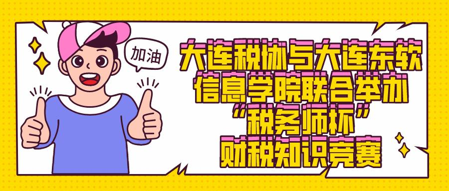 """大连税协与大连东软信息学院联合举办 """"税务师杯""""财税知识竞赛"""