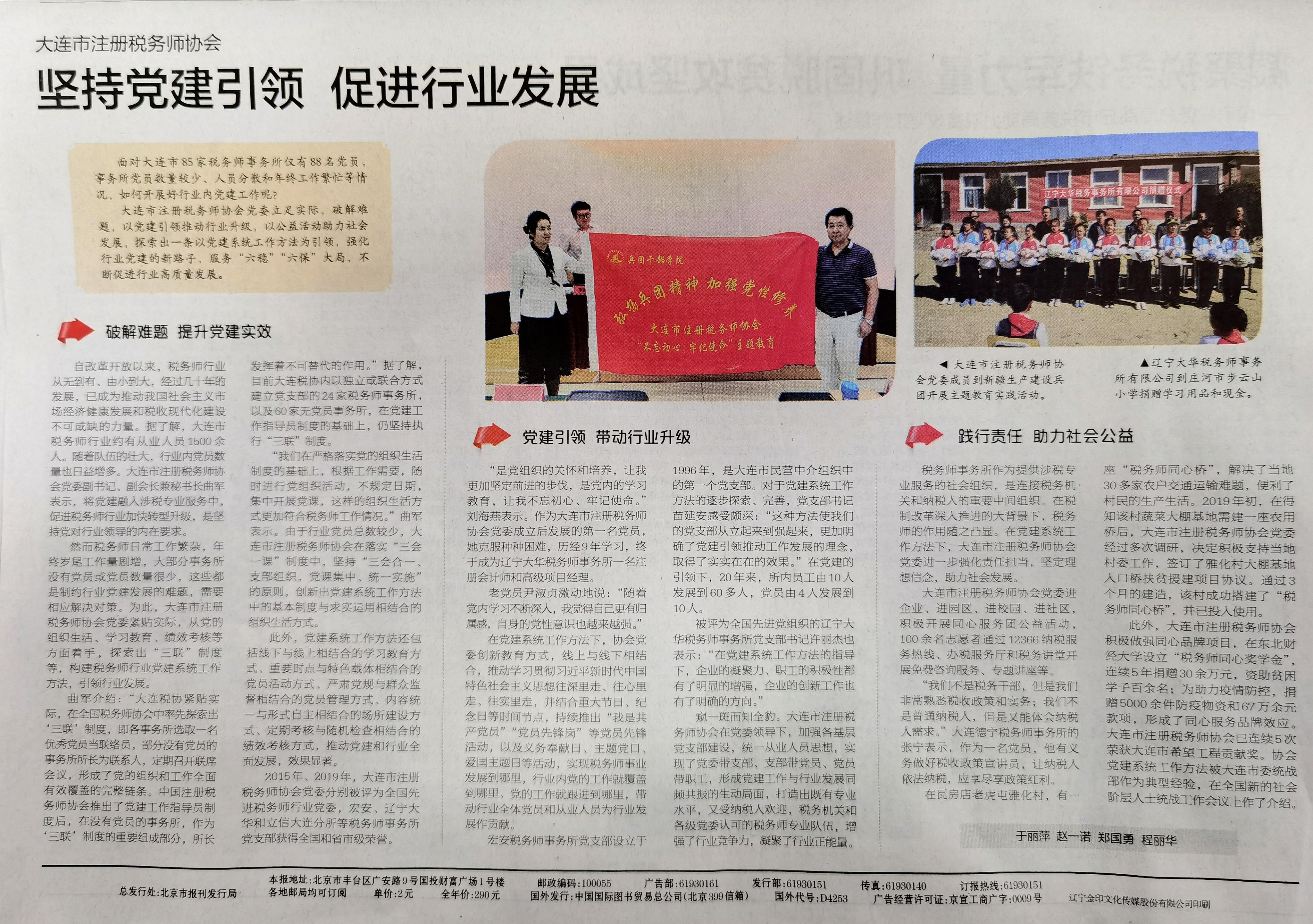 中国税务报报道大连税务师行业党建工作