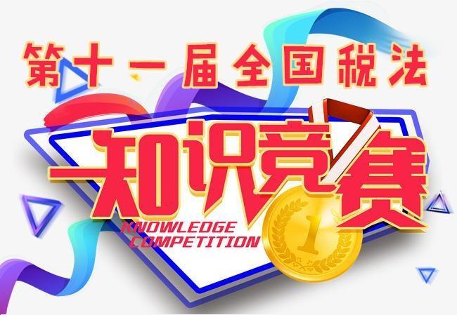 组织参加第十一届全国税法知识竞赛活动的公告