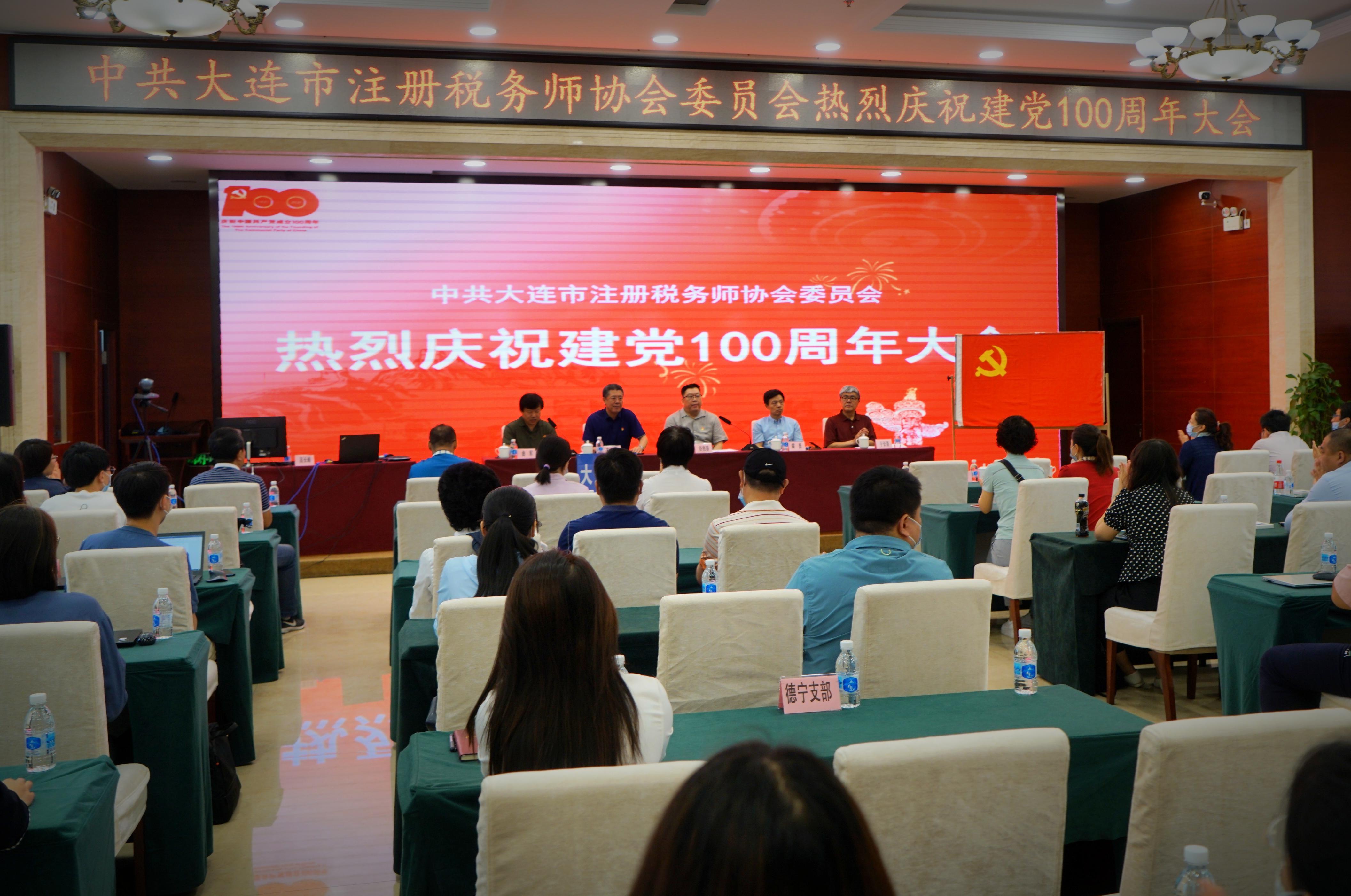大连税协党委举办庆祝建党100周年主题党日活动