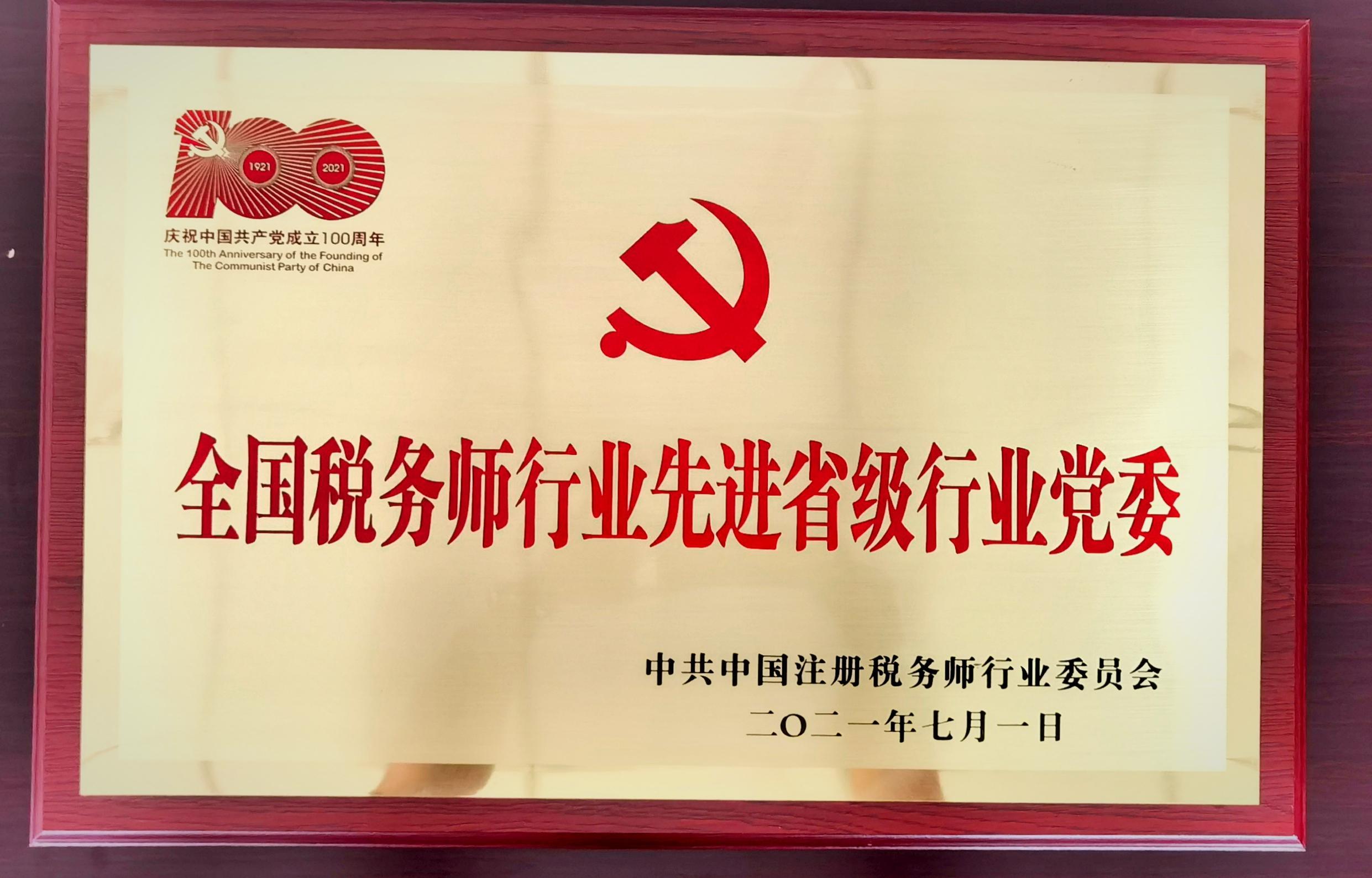 """大连税协党委获 """"全国税务师行业先进省级行业党委""""荣誉"""